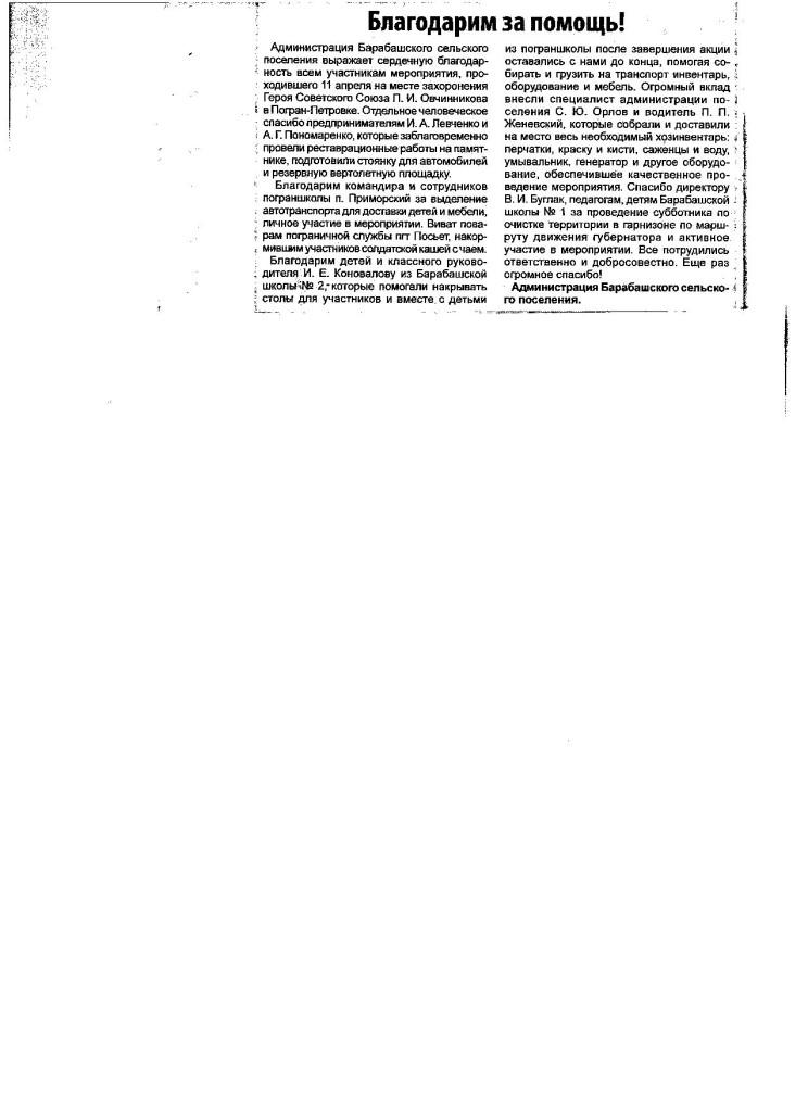 газета-744x1024