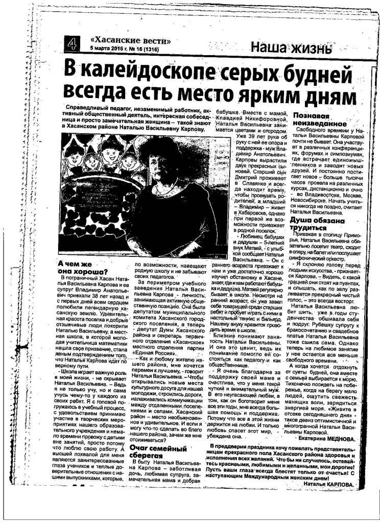 газета скан